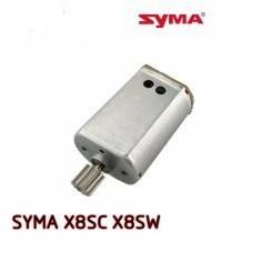 Syma X8C, X8W variklis B